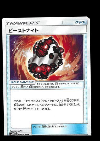 086/095 Beastnite Japanese Item Image